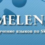 Школа иностранных языков по скайп