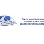 Курсы иностранных языков при профсоюзном комитете дипломатической академии МИД РФ