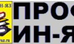 ПРОФ. ИН-ЯЗ