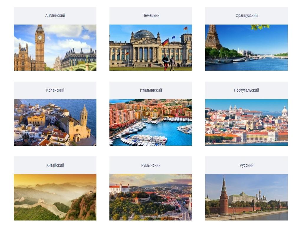 Skyford онлайн школа иностранных языков